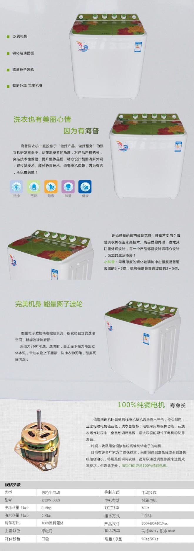 XPB95-666S(绿牡丹) XPB95-666S(绿牡丹)-产品中心-海普洗衣机