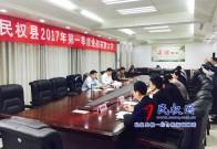 民权县召开2017年第一季度金融联席会议